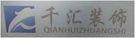 千汇装饰工程设计有限公司 - 福州装修公司
