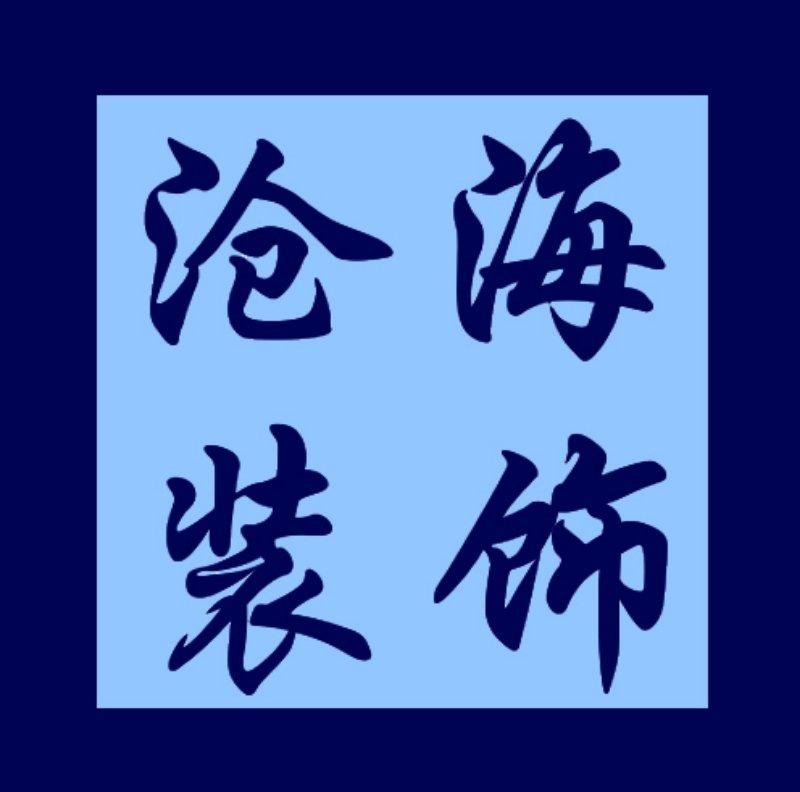 吉林沧海装饰装潢有限公司