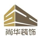 徐州尚华装饰 - 徐州装修公司
