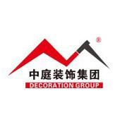 广西中庭装饰工程集团有限责任公司  - 南宁装修公司