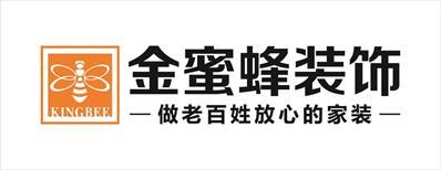 重庆金蜜蜂装饰工程有限公司 - 重庆装修公司