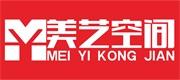 天津滨海新区美艺空间装饰工程有限公司