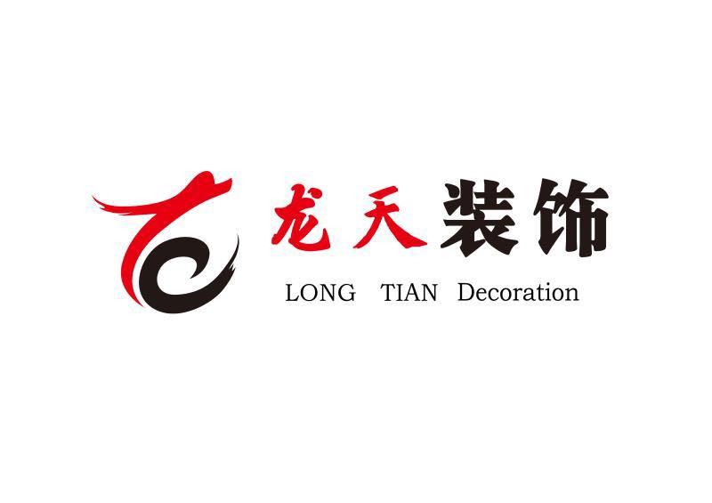 云南龙天建筑装饰工程有限公司 - 大理装修公司