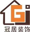 桂林冠居装饰工程有限公司 - 桂林装修公司