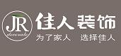 秦皇岛佳人装饰工程有限公司