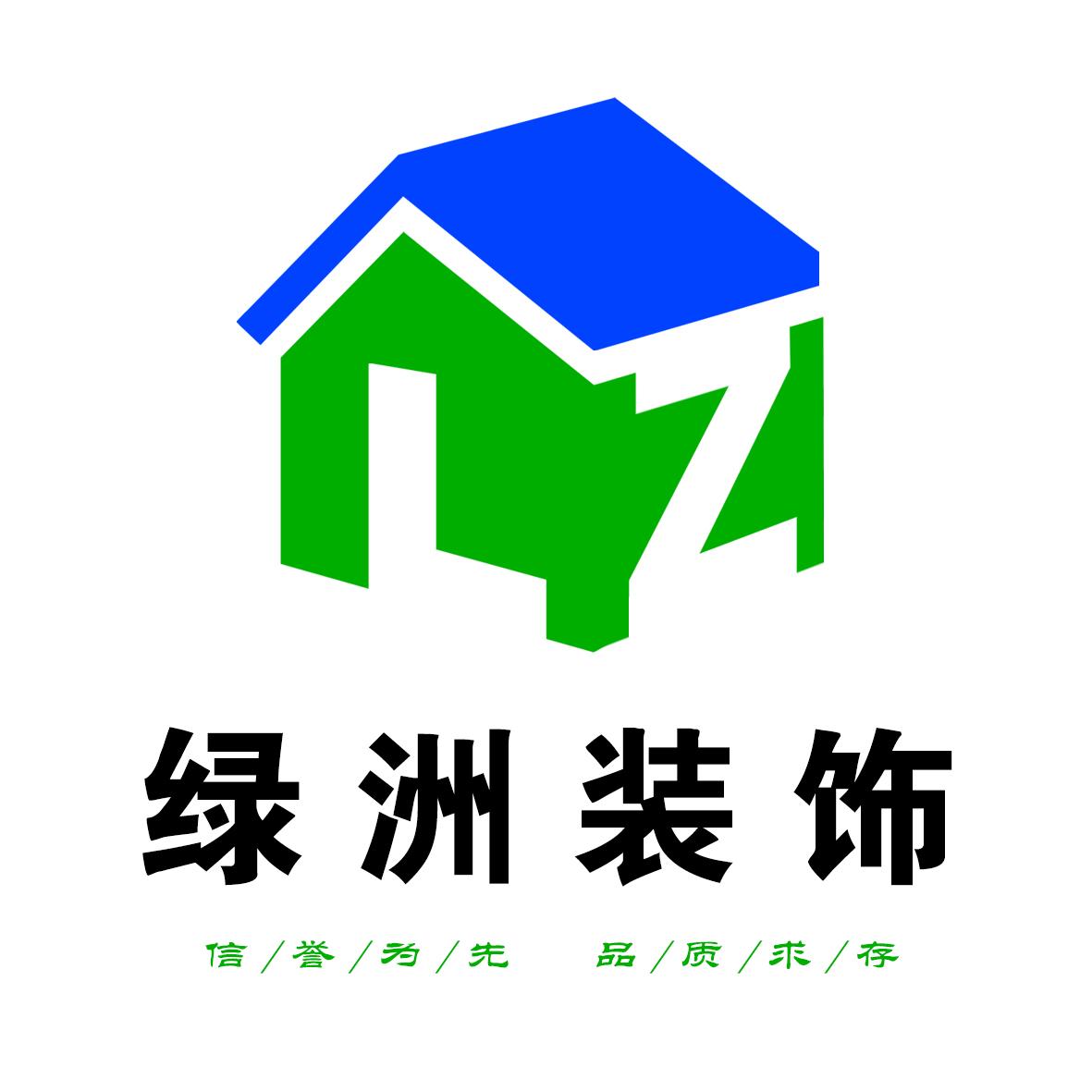 扬州绿洲装饰工程有限公司 - 扬州装修公司