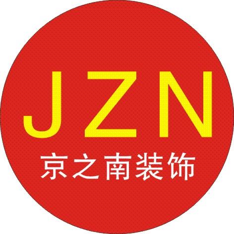 广西南宁京之南建筑装饰工程有限公司