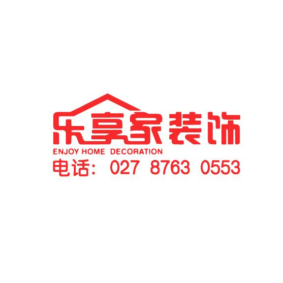 湖北乐享家装饰工程有限公司 - 武汉装修公司
