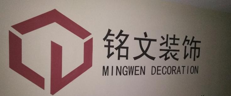 江西铭文装饰设计工程有限公司