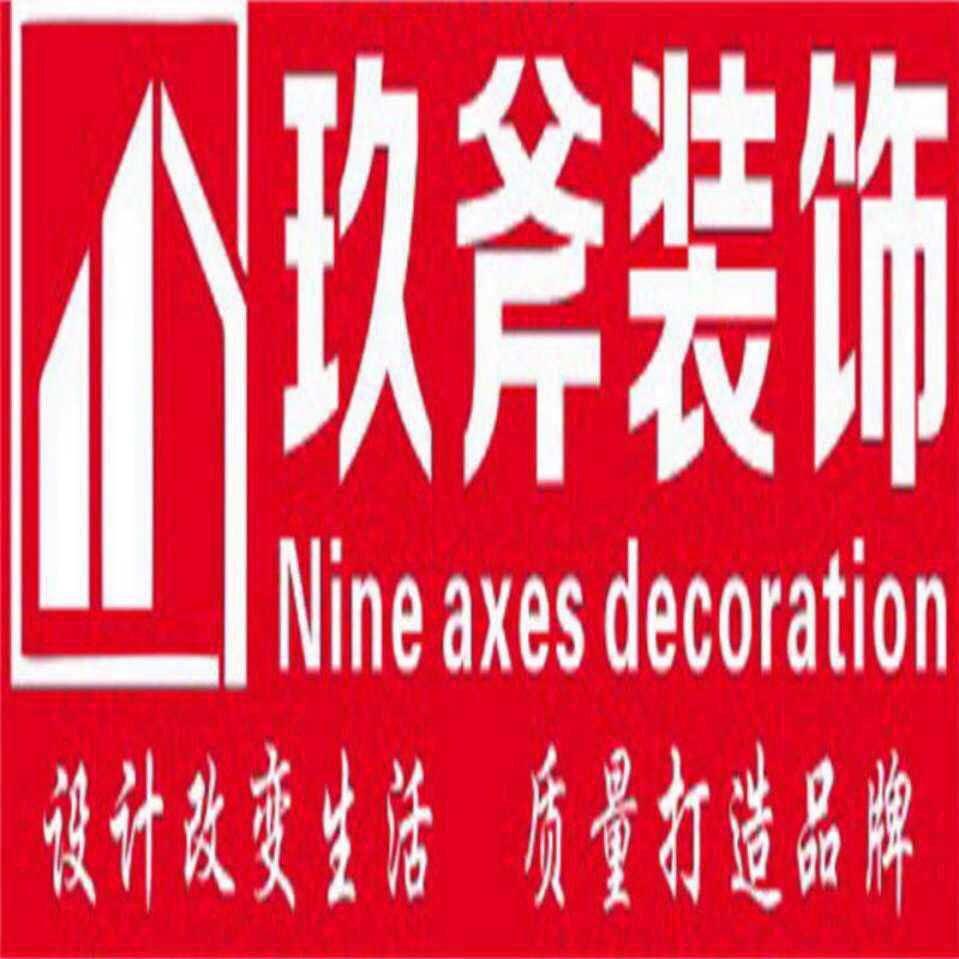 滁州玖斧装饰 - 滁州装修公司