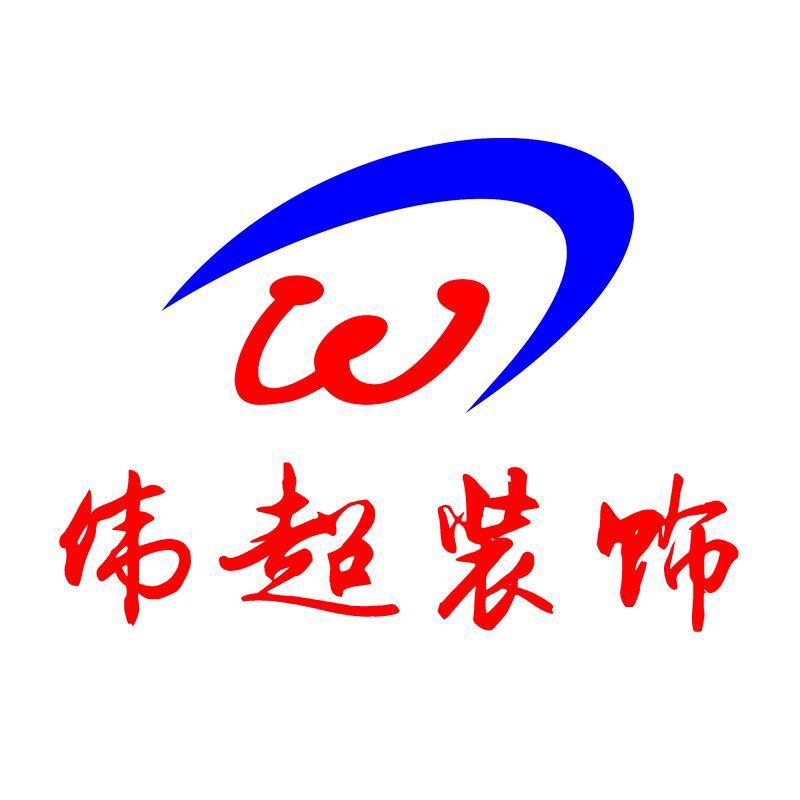 滁州伟超装饰 - 滁州装修公司