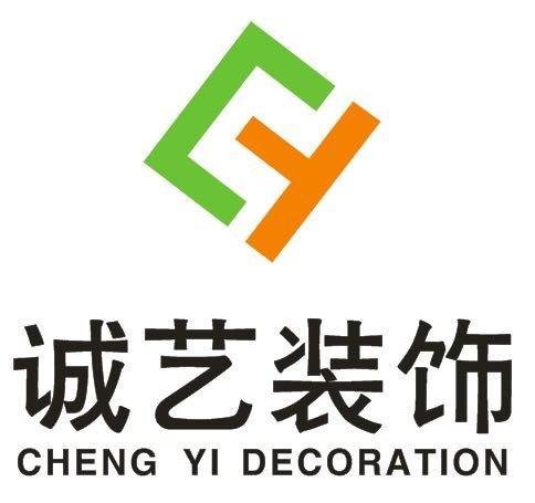 株洲诚艺筑家装饰有限公司