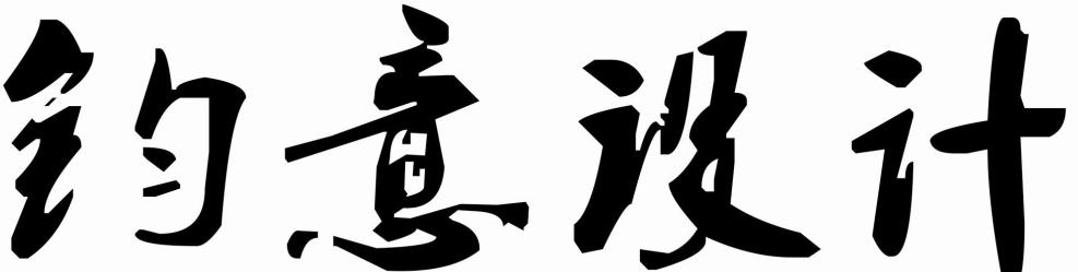杭州钧意设计