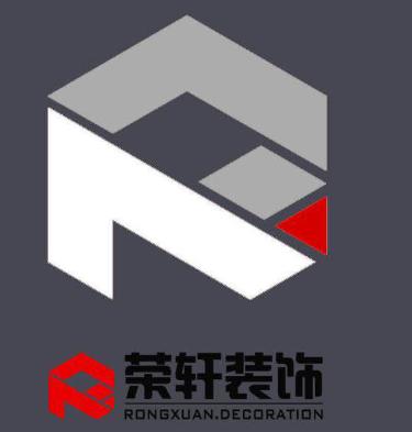 芜湖荣轩装饰