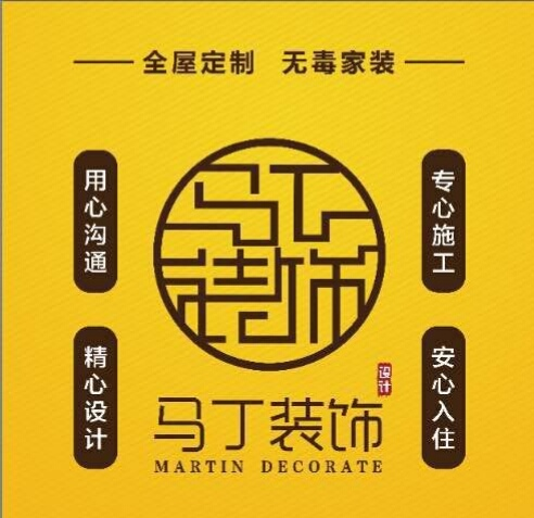 烟台马丁装饰设计工程有限公司