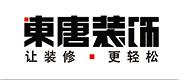哈尔滨东唐建筑装饰工程有限公司
