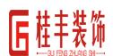 桂丰装饰 - 烟台装修公司