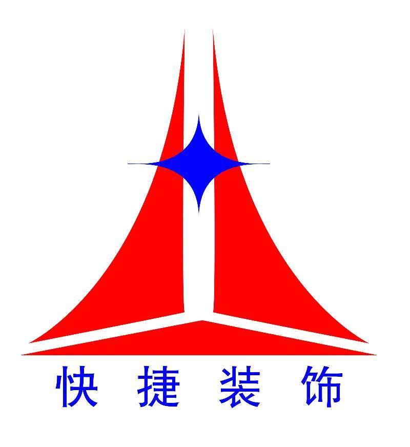 新疆快捷装饰设计有限公司