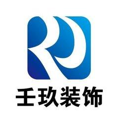 唐山壬玖建筑装饰工程有限公司