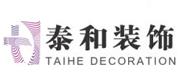 霸州泰和建筑装饰工程有限公司