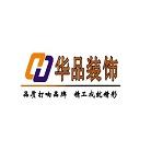 扬州华品装饰工程有限公司