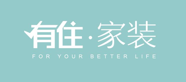 青岛有住信息技术有限公司北京分公司 - 北京装修公司