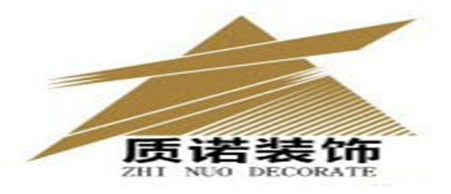 福州质诺装饰工程有限公司 - 福州装修公司