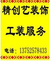天津精创艺.南方装饰 - 天津装修公司