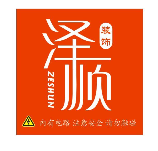 绍兴泽顺装饰工程有限公司