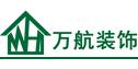 万航装饰工程(天津)有限公司 - 天津装修公司