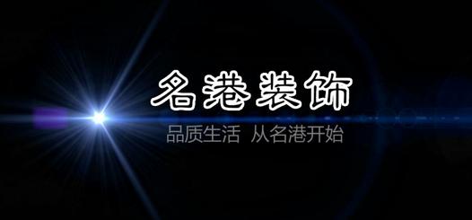 扬州名港装饰工程有限公司