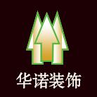 徐州华诺装饰 - 徐州装修公司