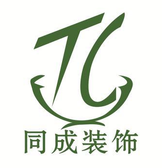 北京同成装饰工程有限公司大同分公司
