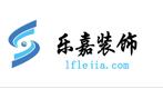 永清县乐嘉建筑装饰工程有限公司