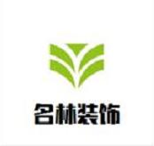 青海名林装饰装潢有限公司