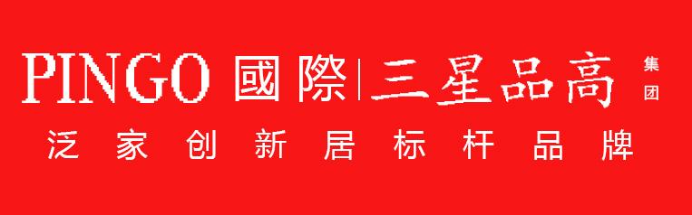 广东三星品高(福清分公司) - 福州装修公司