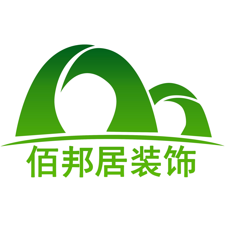 福州佰邦居装饰有限公司 - 福州装修公司