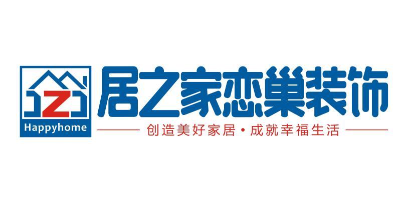 成都居之家装饰工程有限公司重庆分公司 - 重庆装修公司
