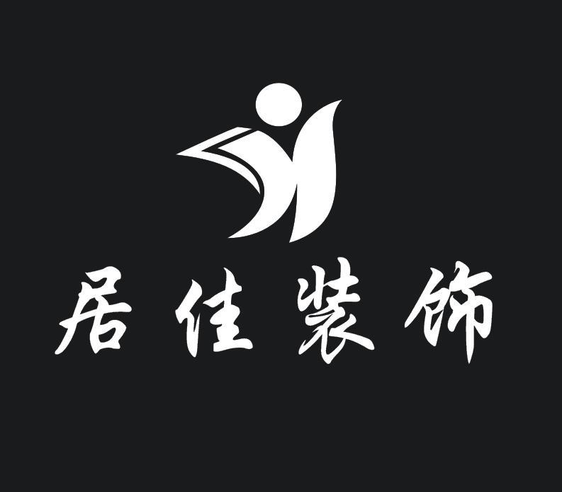 芜湖居佳装饰有限责任公司