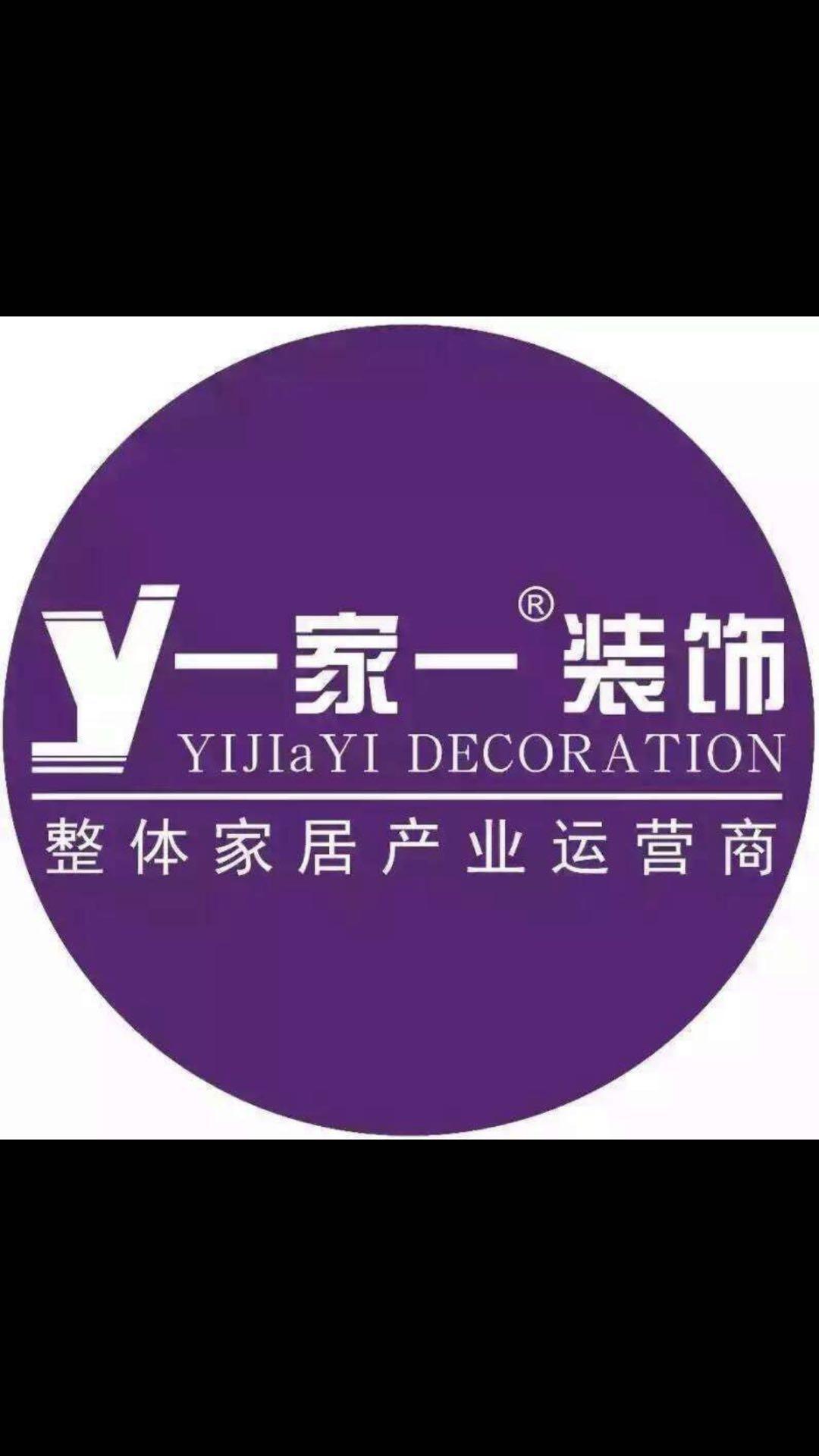 新疆一家一欧标装饰设计工程有限公司