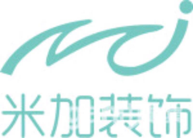 吉林市米加装饰装潢有限公司