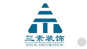 深圳市三素环境设计工程有限公司