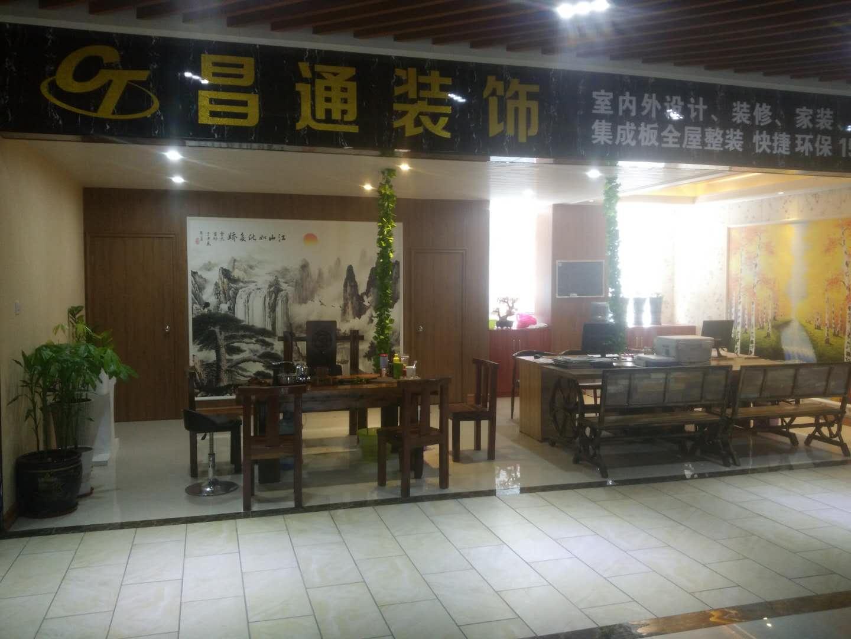 珠海昌通建筑装饰设计工程有限公司