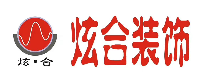 湖南炫合装饰设计工程有限公司 - 衡阳装修公司
