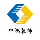 深圳市中鸿装饰工程有限公司 - 深圳装修公司