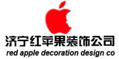 济宁红苹果装饰有限公司 - 济宁装修公司