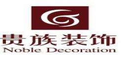 东莞市贵族装饰工程有限公司 - 东莞装修公司