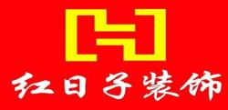 深圳市红日子装饰设计工程有限公司