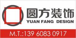 纵唐(福州)圆方装饰工程设计有限公司 - 福州装修公司