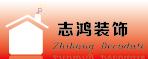杭州志鸿装饰工程有限公司